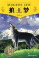 五年级狼王梦读后感范文