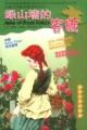 绿山墙的安妮读后感600字:《绿山墙的安妮》读后感