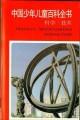 《中国少年儿童百科全书》读后感_三年级读后感 (200字)