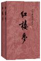 《红楼梦》小先生读后感_750字2020
